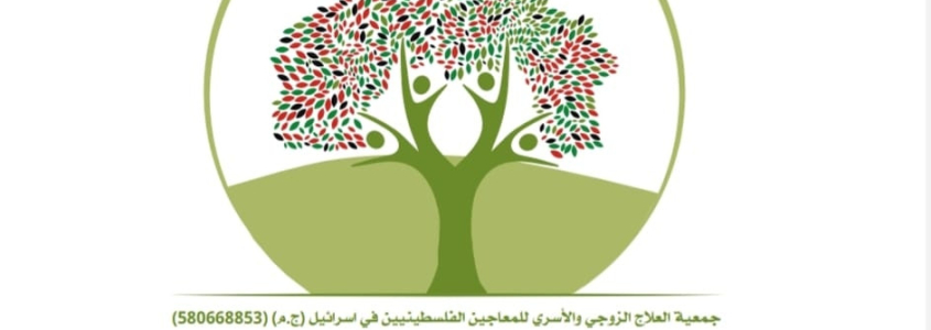 Family Therapy With Palestinian Arabs: Building on Inherent Habits of Spirituality for Psychological Well-Being